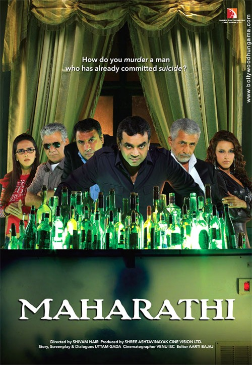 Maharathi Movie Review by Sputnik